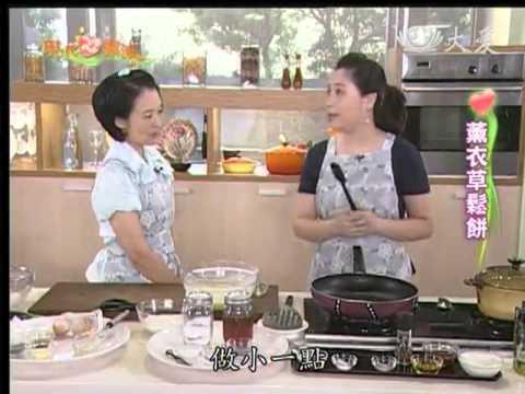 現代心素派-20131028 單元料理--薰衣草鬆餅 (藍偉華)