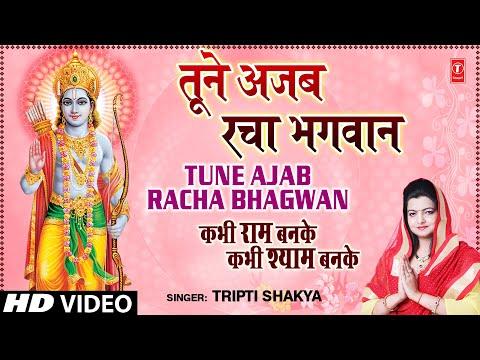 Tune Ajab Racha Bhagwan Khilona By Tripti Shaqya Full Song I...