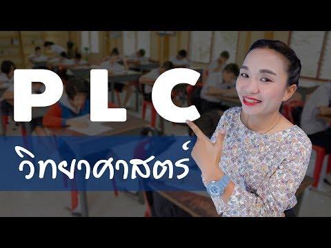 PLC วิทยาศาสตร์ ม.3 : ครูมุ้ย เมธาพร