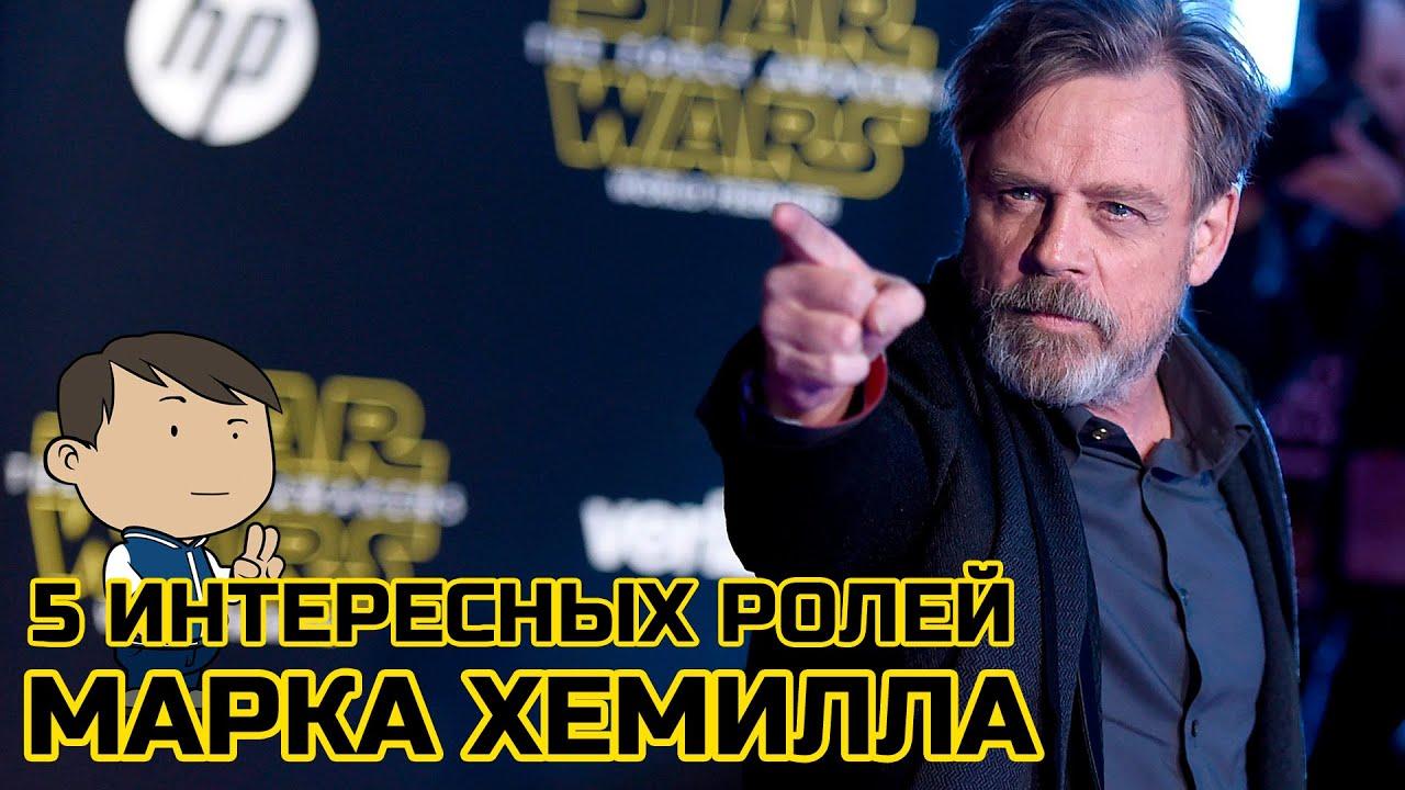 5 ЛУЧШИХ РОЛЕЙ МАРКА ХЕМИЛЛА ВНЕ STAR WARS [ТИПА ТОП]