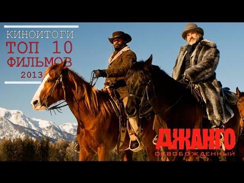 Киноитоги 2013 года: Лучшие фильмы. ТОП 10 фильмов 2013