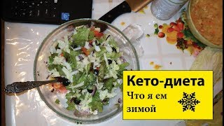 Салат на кето зимой | Что есть на кето-диете