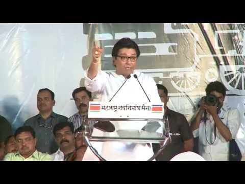 Mr Raj Thackeray speech in Junnar 1 April 2014