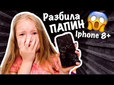 РАЗБИЛА папин IPHONE 8Plus / КАКОЕ БУДЕТ НАКАЗАНИЕ /ЧТО СКАЖЕТ ПАПА??