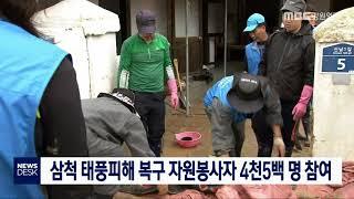 삼척 태풍 피해 복구 자원봉사자 4,500명 참여