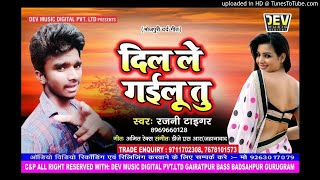 दिल ले गईलू तू    रजनी टाइगर    Dil Le Gailu Tu    Superhit Bhojpuri Song 2018