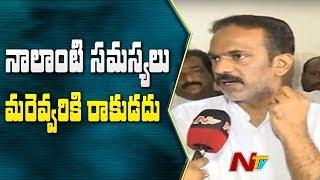 వైసీపీకి వంగవీటి రాధా రాజీనామా | Vangaveeti Radha Quits From YCP Party | NTV