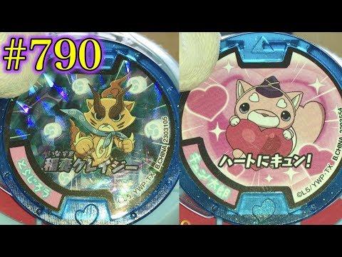 【QR Code】DX Yokai Watch U Prototype Blue MedalTorajiro Kyuntaro