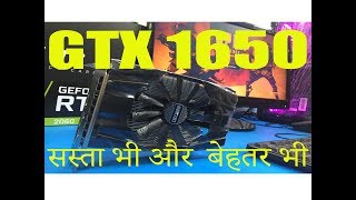 New Nvidia GTX 1650 Best budget Gaming Card INNO3D