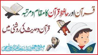 All Clip Of Hadees Or Quran Bhclip Com