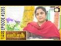 Vamsam - வம்சம் | Tamil Serial | Sun TV |  Epi 1093 | 02/02/2017 thumbnail