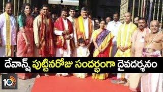 AP CM Family Visit Tirumala Temple - Nara Brahmani Lokesh Son Devansh Birthday - AP  - netivaarthalu.com