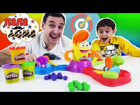 Папа РОБ и ЯРИК играют в Плей До Прямо в цель (Play Doh)!