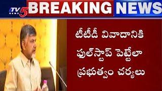చంద్రబాబుతో టీటీడీ చైర్మన్,ఈవో సమావేశం | TTD Chairman and EO Meets AP CM Chandrababu