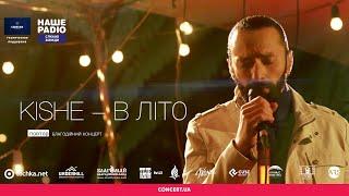 Kishe - Благотворительный онлайн концерт ко дню защиты детей