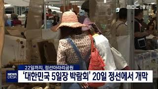 투/'대한민국 5일장 박람회' 20일 정선에서 개막