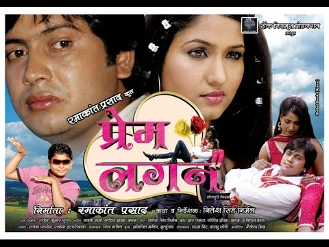 प्रेम लगन-latest Bhojpuri Movie 2015 | Prem Lagan - Bhojpuri Full Film| Aajit Anand video