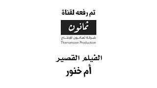 ام خنور - فيلم اماراتي قصير  ( short film )