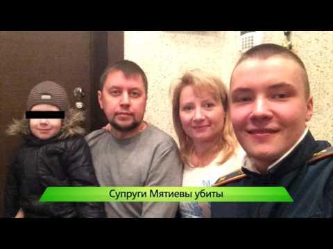 Убийство супружеской пары Мятиевых. ИК Город 09.06.2016