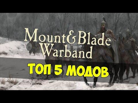 ТОП 5 МОДОВ, ИГР И ДОПОЛНЕНИЙ СЕРИИ MOUNT AND BLADE WARBAND!