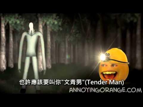 柳丁擱來亂之Slender Man (繁體中文)