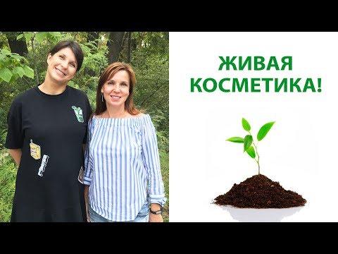 Секреты Натуральной и Органической косметики с Юлией Гагариной