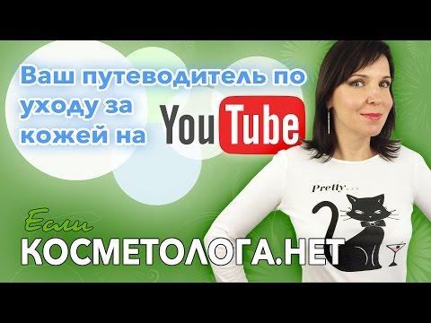 Косметология понятным языком на канале Косметолога.нет