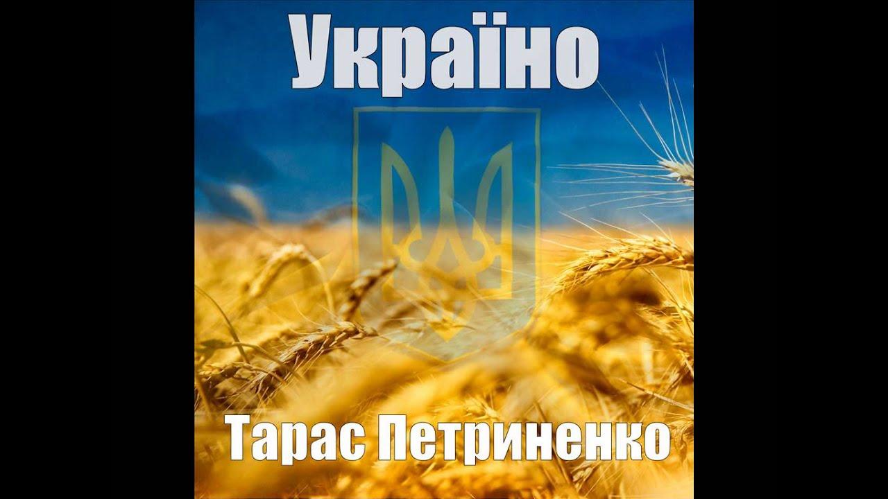 Images of тарас петриненко, народный артист украины