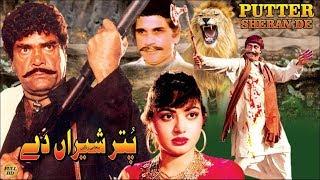 PUTTAR SHERAN DAY (1986) - SULTAN RAHI, MUSTAFA QURESHI, YOUSAF KHAN & IQBAL HASSAN