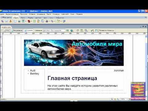 Создание шаблона для сайта в дримвивере