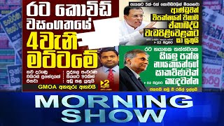 Siyatha Morning Show | 18.08.2021