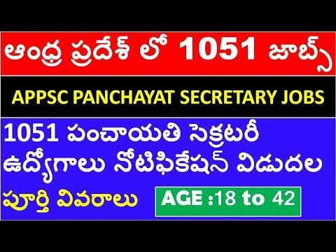 APPSC Panchayat Secretary 1051 Jobs Recuritment Full Details in Telugu | Govt Jobs In ap