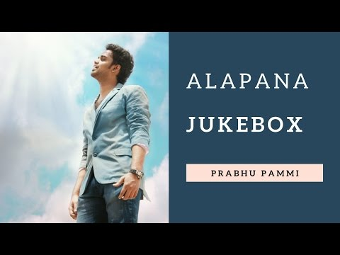 'Alapana' Full Audio Songs | Telugu Christian Hits | JUKEBOX | Prabhu Pammi