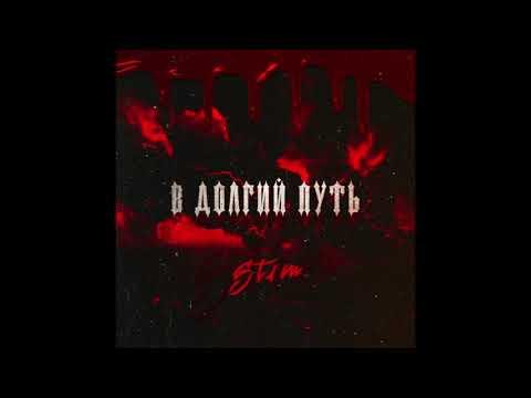 ST1M - В долгий путь (1 раунд, 17-ый Независимый hip-hop.ru)