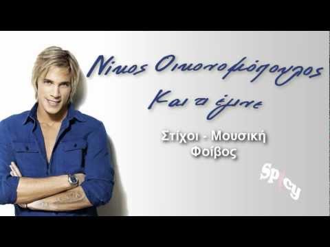Nikos Oikonomopoulos - Kai Ti Egine - CD Rip Original HQ New 2011 /БГ ПРЕВОД/