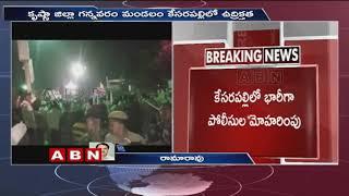 కృష్ణాజిల్లా గన్నవరం మండలం కేసరపల్లి లో ఉద్రిక్తత | Clashes between Two Groups in Krishna District