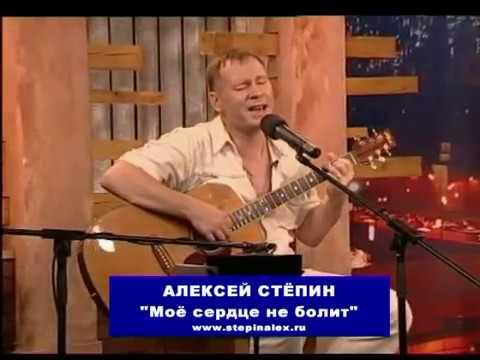«Алексей Степин» 1 88 песен - слушать бесплатно