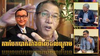 ការបែកបាក់គ្នាតាំងពីលើដល់ក្រោម _ The Breakup Under the Leadership by Sam Rainsy