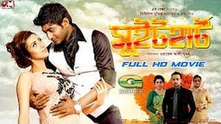 Sweet Heart   Full Movie   Riaz   Mim   Bappy
