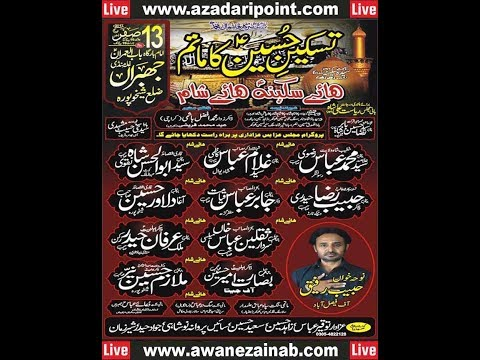 Live Majlis 13 Safar 2017 Mandi Jhabran Sheikhupura