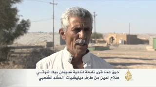 """مليشيات """"الحشد الشعبي"""" تحرق قرى شرقي صلاح الدين"""