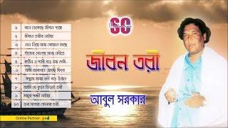 Abul Sarkar - Jibon Tori Bangla Audio Album   SCP