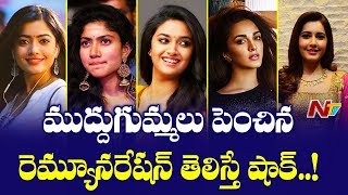 Top Heroines Remuneration in Tollywood | Samatha | Sai Pallavi | Kajal Agarwal | Box Office | NTV