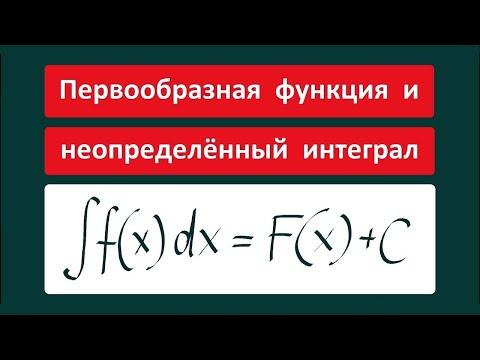 Видеоурок Первообразная - видео