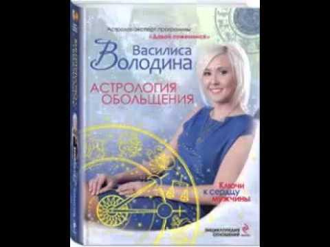 Василиса володина астрология обольщения скачать
