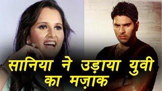 Champions Trophy 2017: Sania Mirza makes Fun of Yuvraj Singh, know why ? | वनइंडिया हिंदी