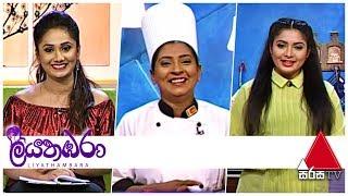 Liyathambara Sirasa TV | 10th April 2019