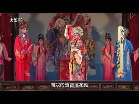 台灣-大陸尋奇-EP 1653-丙申封猴遊四川