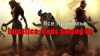 ИгроГрехи: Все проколы «Injustice: Gods Among Us» чуть менее, чем за 13 минут