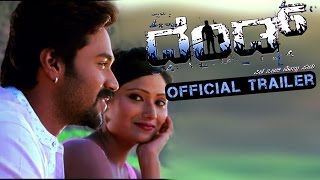 Dhand Tulu Movie  Theatrical Trailer | 2015 | Arjun Kapikad  | Sandeep Shetty